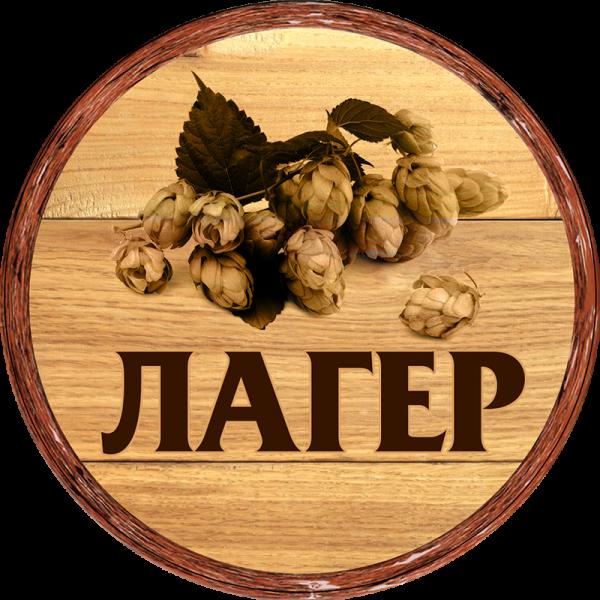 arbat_lager